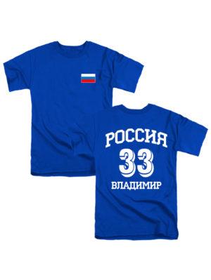 Футболка Россия 33 Владимир синяя