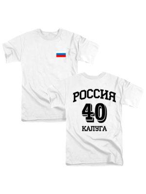 Футболка Россия 40 Калуга белая