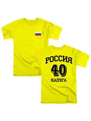 Футболка Россия 40 Калуга желтая