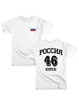 Футболка Россия 46 Курск белая