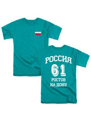 Футболка Россия 61 Ростов на Дону бирюзовая