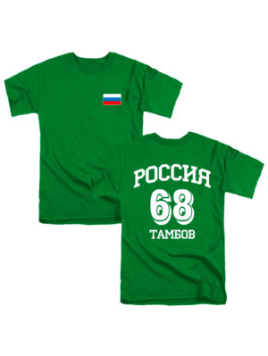 Футболка Россия 68 Тамбов зеленая