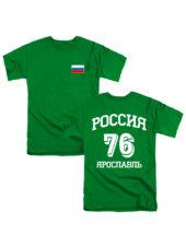 Футболка Россия 76 Ярославль зеленая