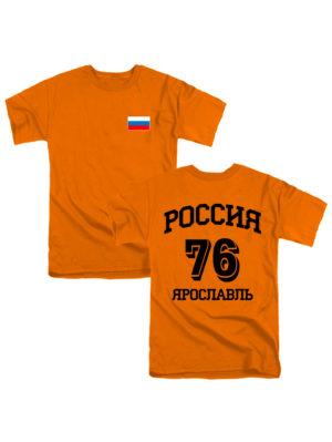 Футболка Россия 76 Ярославль оранжевая