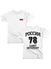 Футболка Россия 78 Санкт-Петербург белая