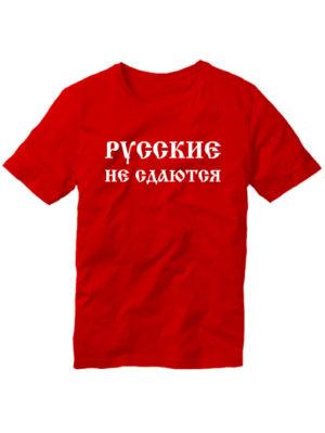 Футболка Русские не сдаются красная