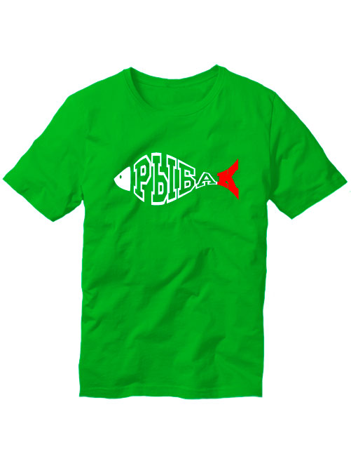 Футболка Рыбак зеленая