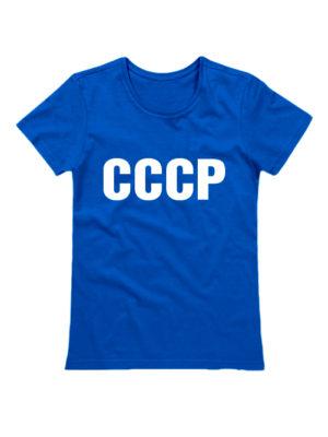 Футболка СССР женская синяя