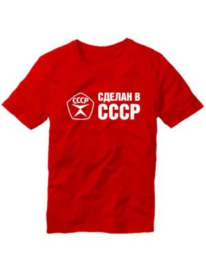 Футболка Сделан в СССР красная