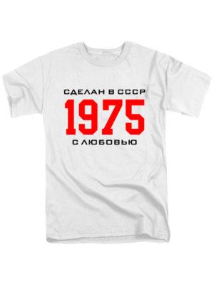 Футболка Сделан в СССР 1975 белая