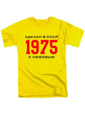 Футболка Сделан в СССР 1975 желтая