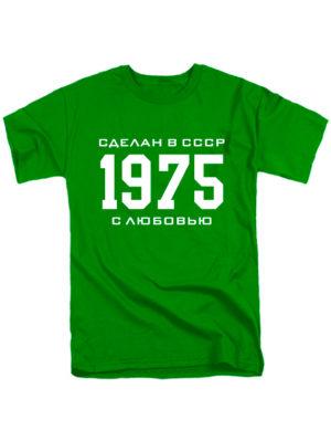 Футболка Сделан в СССР 1975 зеленая