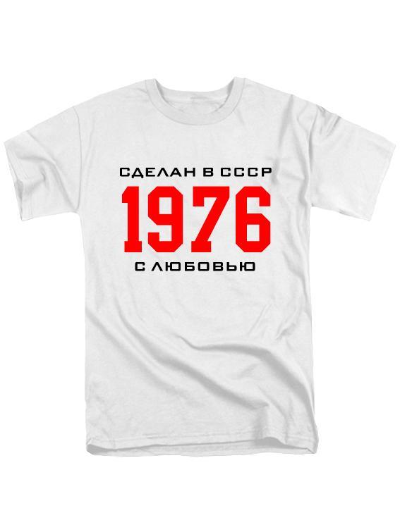 Футболка Сделан в СССР 1976 белая