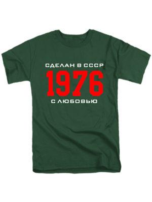 Футболка Сделан в СССР 1976 темно зеленая