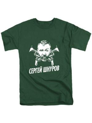 Футболка Сергей Шнуров темно зелен