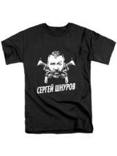 Футболка Сергей Шнуров черная