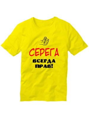 Футболка Серега всегда прав желтая