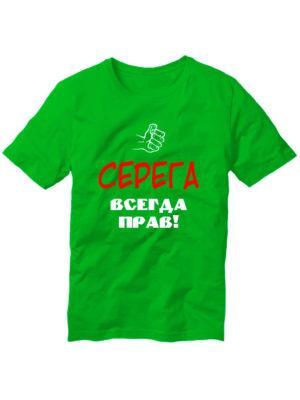 Футболка Серега всегда прав зеленая