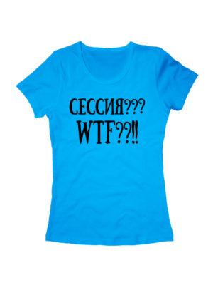 Футболка Сессия WTF женская голубая