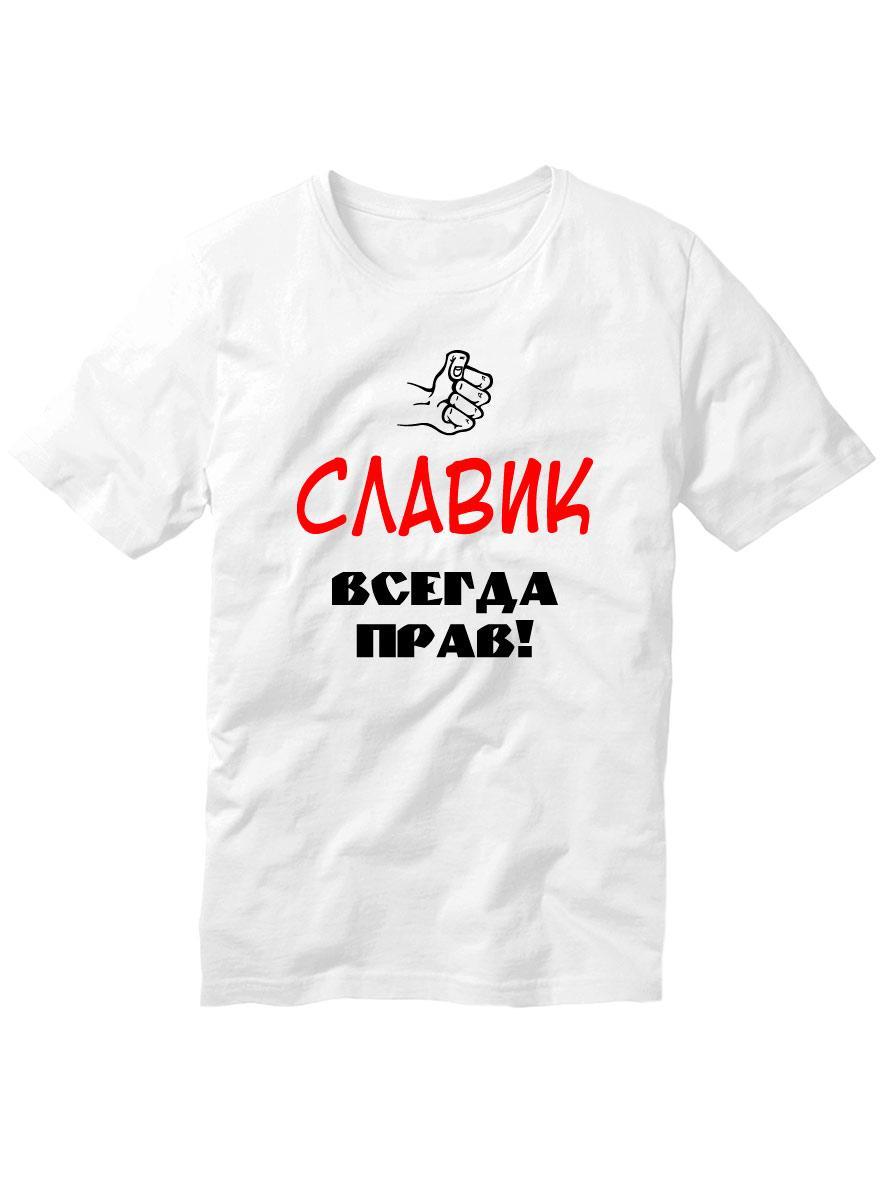 Футболка Славик всегда прав белая