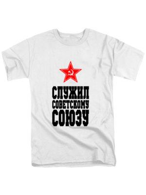 Футболка Служил Советскому Союзу белая