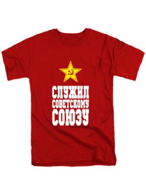Футболка Служил Советскому Союзу красная