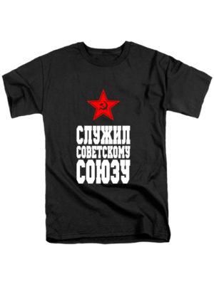 Футболка Служил Советскому Союзу черная