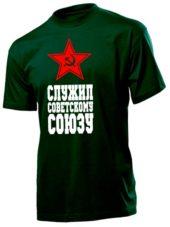 Футболка Служил советскому союзу темно зеленая
