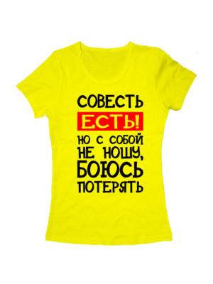 Футболка Совесть есть женская желтая