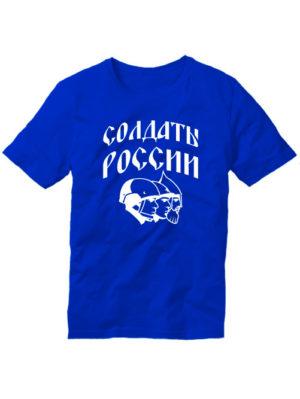 Футболка Солдаты России синяя