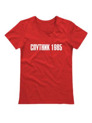 Футболка Спутник 1985 женская красная