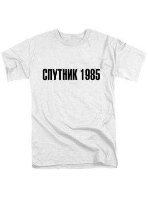 Футболка Спутник 1985 белая