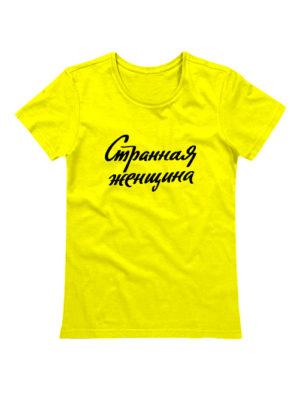Футболка Странная женщина желтая