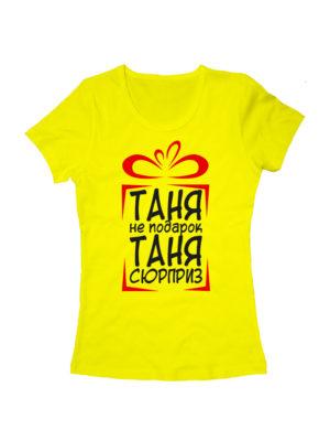 Футболка Таня не подарок желтая