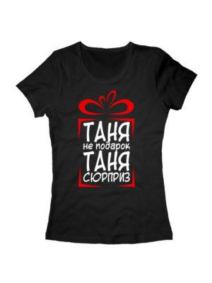 Футболка Таня не подарок черная