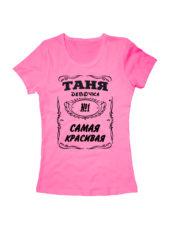 Футболка Таня самая красивая розовая