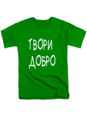 Футболка Твори добро мужская зеленая