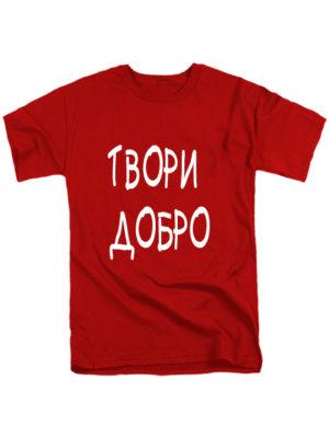Футболка Твори добро мужская красная