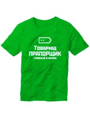 Футболка Товарищ прапорщик зеленая