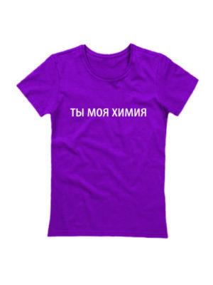 Футболка Ты моя химия фиолетовая