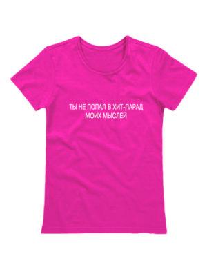 Футболка Ты не попал в хит-парад розовая