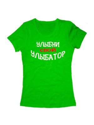Футболка Улыбни свой улыбатор женская зеленая