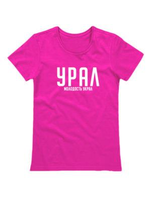 Футболка Урал женская розовая