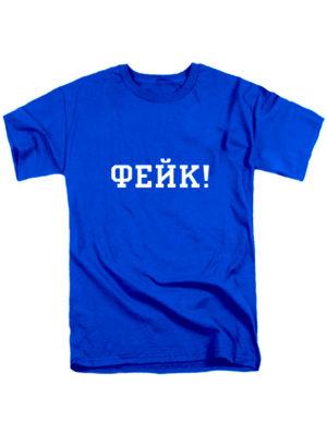 Футболка Фейк мужская синяя