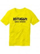 Футболка Хоттабыч желтая