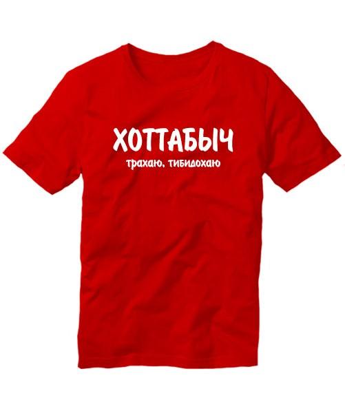 Футболка Хоттабыч красная