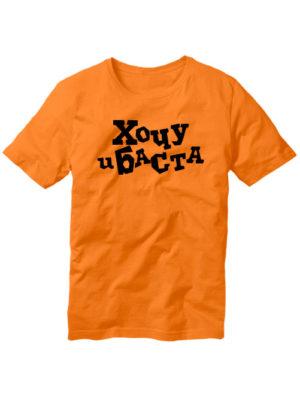 Футболка Хочу и баста оранжевая