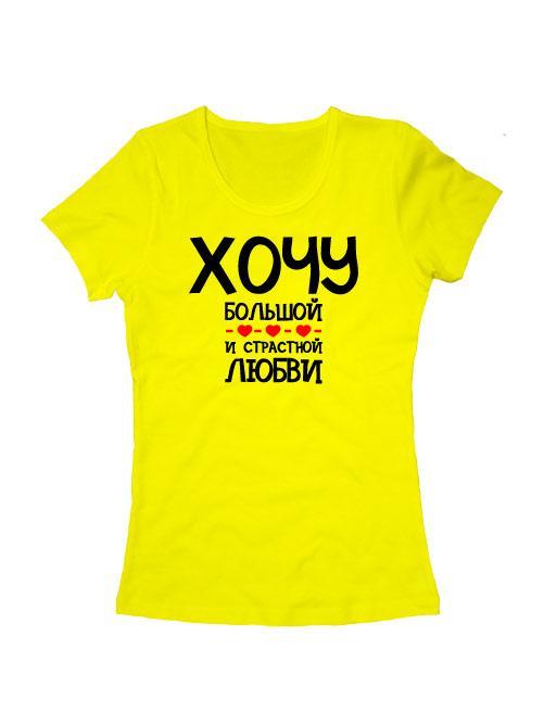 Футболка Хочу любви женская желтая