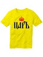 Футболка Царь желтая