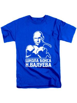 Футболка Школа бокса Н Валуева синяя